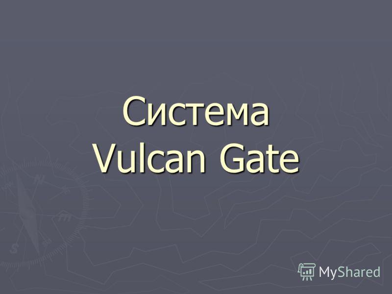 Система Vulcan Gate