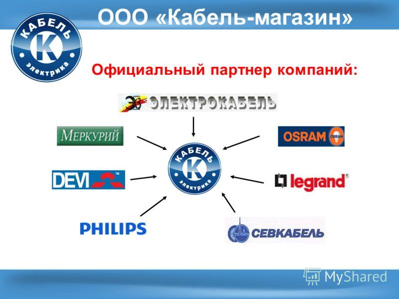 Официальный партнер компаний: ООО «Кабель-магазин»