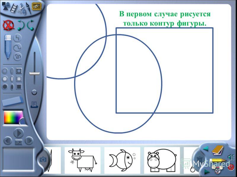 В первом случае рисуется только контур фигуры.