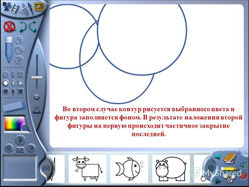 Во втором случае контур рисуется выбранного цвета и фигура заполняется фоном. В результате наложения второй фигуры на первую происходит частичное закрытие последней.