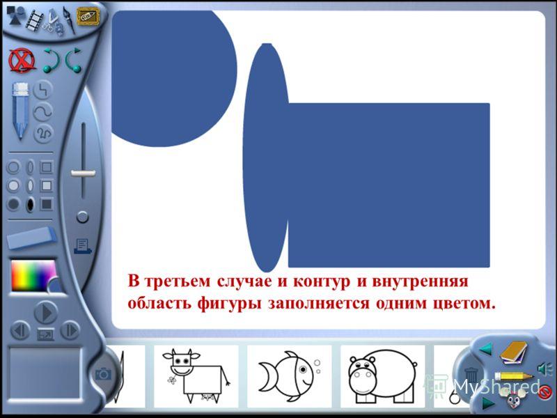 В третьем случае и контур и внутренняя область фигуры заполняется одним цветом.