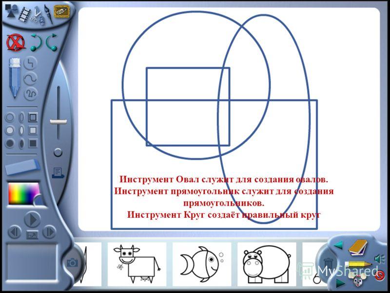 Инструмент Овал служит для создания овалов. Инструмент прямоугольник служит для создания прямоугольников. Инструмент Круг создаёт правильный круг