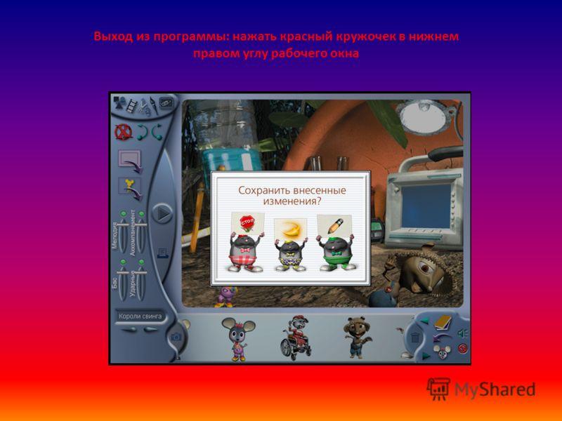 Выход из программы: нажать красный кружочек в нижнем правом углу рабочего окна