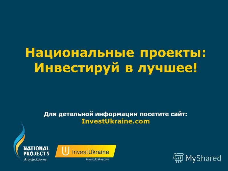 Национальные проекты: Инвестируй в лучшее! Для детальной информации посетите сайт: InvestUkraine.com