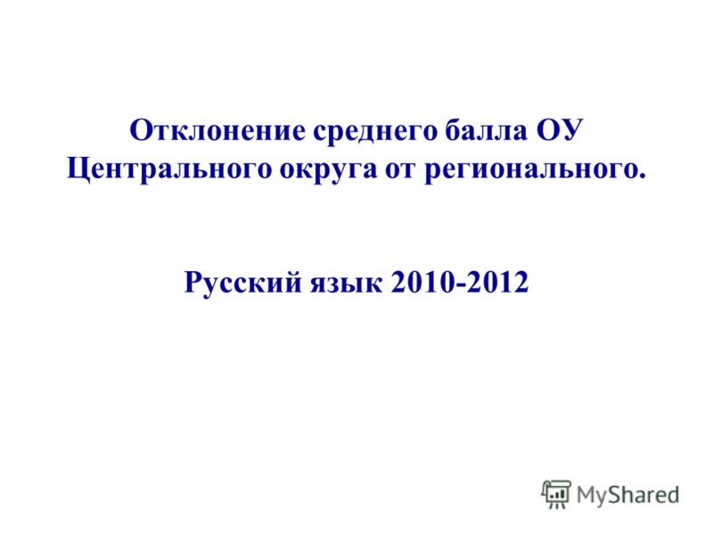 Отклонение среднего балла ОУ Центрального округа от регионального. Русский язык 2010-2012