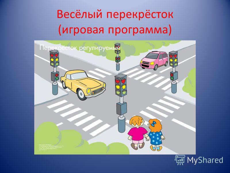 Весёлый перекрёсток (игровая программа)