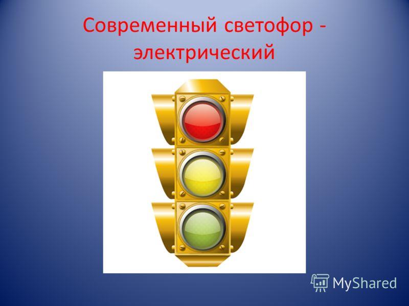Современный светофор - электрический