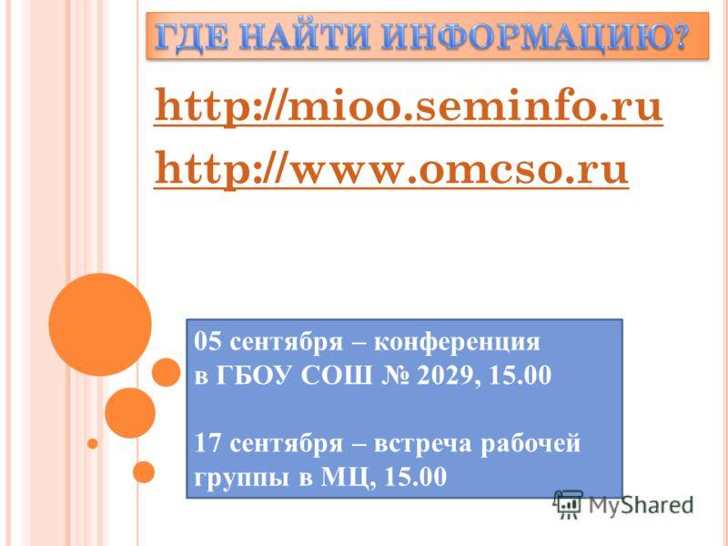 http://mioo.seminfo.ru http://www.omcso.ru 05 сентября – конференция в ГБОУ СОШ 2029, 15.00 17 сентября – встреча рабочей группы в МЦ, 15.00