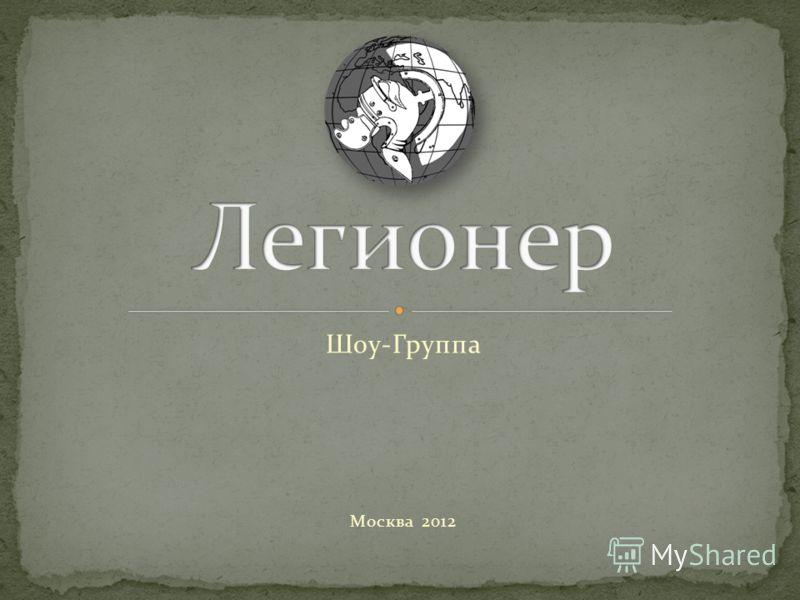 Шоу-Группа Москва 2012