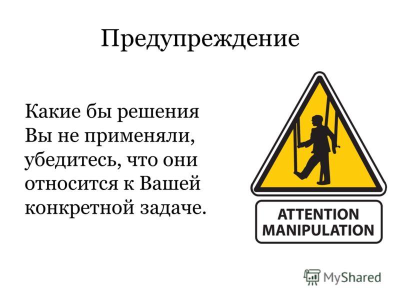 Предупреждение Какие бы решения Вы не применяли, убедитесь, что они относится к Вашей конкретной задаче.