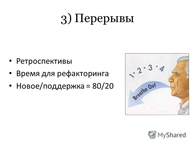 3) Перерывы Ретроспективы Время для рефакторинга Новое/поддержка = 80/20