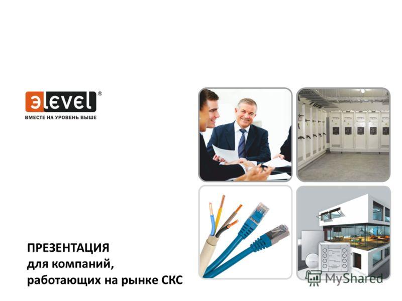 ПРЕЗЕНТАЦИЯ для компаний, работающих на рынке СКС