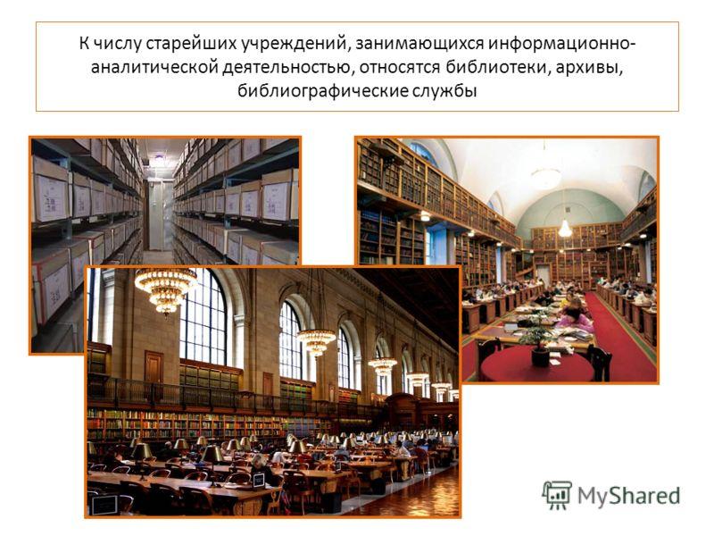 К числу старейших учреждений, занимающихся информационно- аналитической деятельностью, относятся библиотеки, архивы, библиографические службы