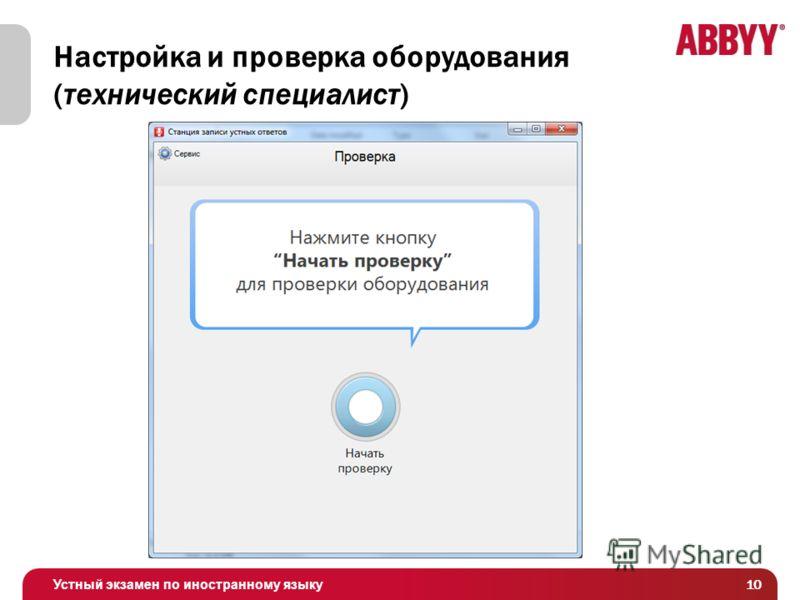 Устный экзамен по иностранному языку Настройка и проверка оборудования (технический специалист) 10