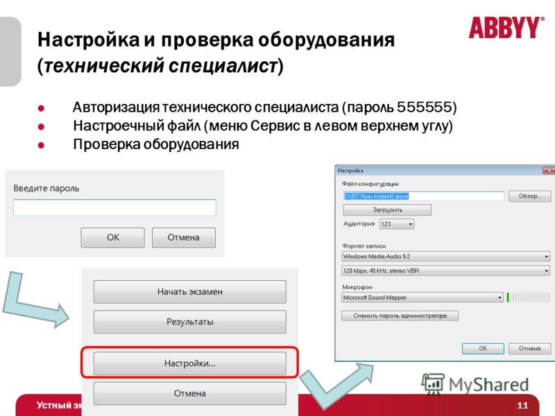 Устный экзамен по иностранному языку Настройка и проверка оборудования (технический специалист) Авторизация технического специалиста (пароль 555555) Настроечный файл (меню Сервис в левом верхнем углу) Проверка оборудования 11