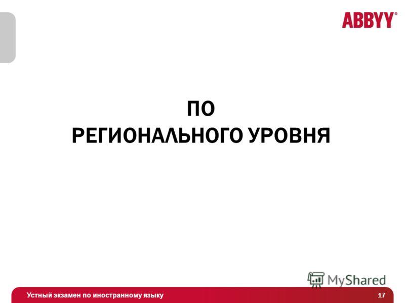 Устный экзамен по иностранному языку ПО РЕГИОНАЛЬНОГО УРОВНЯ 17
