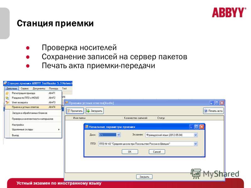 Устный экзамен по иностранному языку Станция приемки Проверка носителей Сохранение записей на сервер пакетов Печать акта приемки-передачи