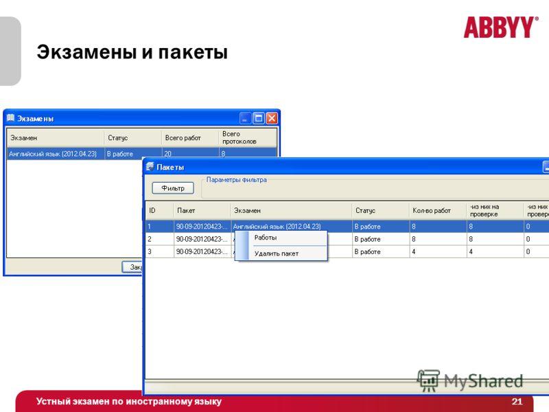 Устный экзамен по иностранному языку Экзамены и пакеты 21