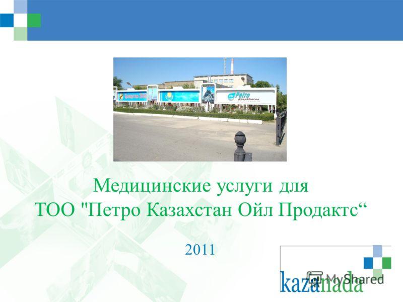 Медицинские услуги для ТОО Петро Казахстан Ойл Продактс 2011