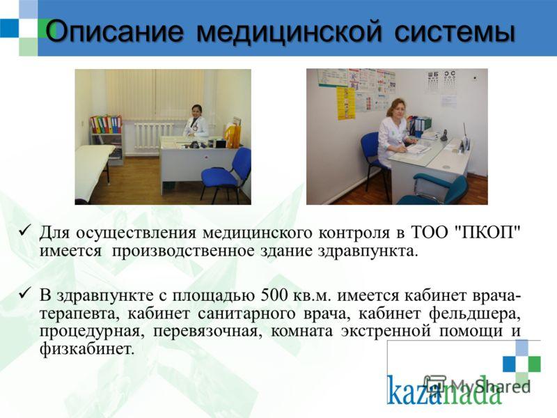 Описание медицинской системы Для осуществления медицинского контроля в ТОО