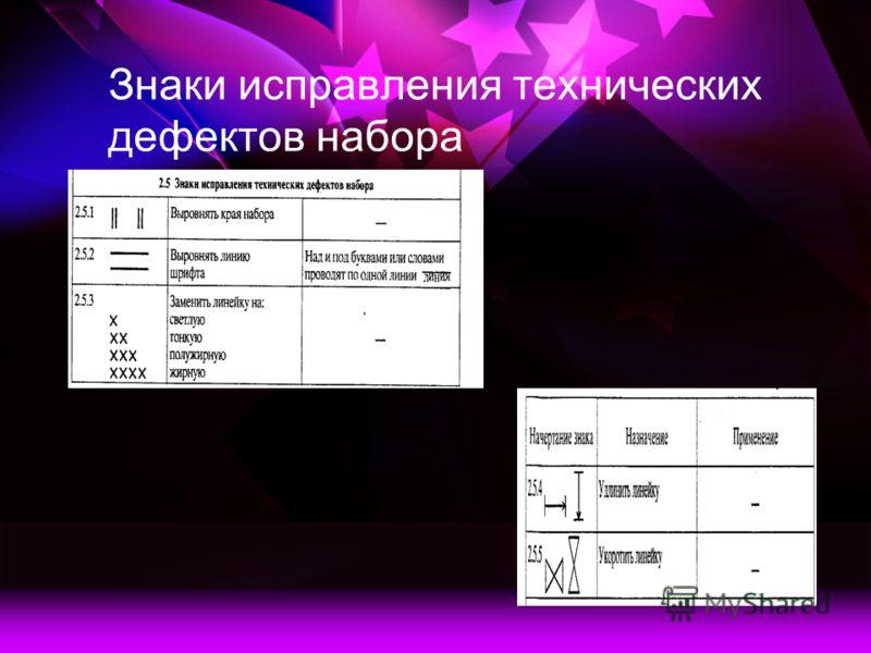 Знаки исправления технических дефектов набора