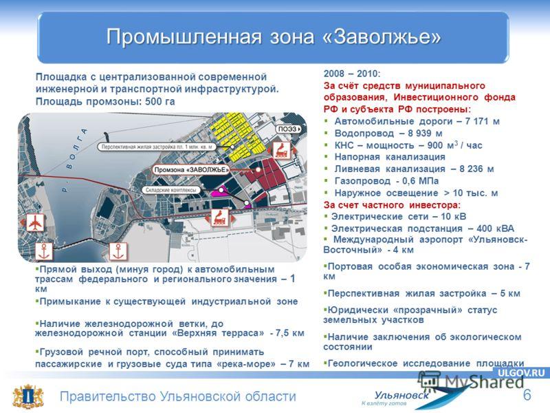 6 Правительство Ульяновской области ULGOV.RU Промышленная зона «Заволжье» Площадка с централизованной современной инженерной и транспортной инфраструктурой. Площадь промзоны: 500 га Прямой выход (минуя город) к автомобильным трассам федерального и ре