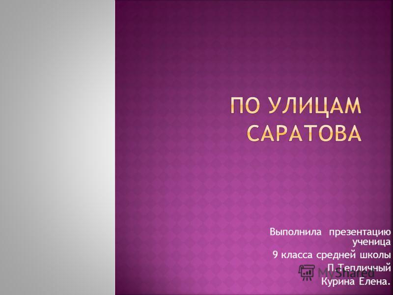Выполнила презентацию ученица 9 класса средней школы П.Тепличный Курина Елена.