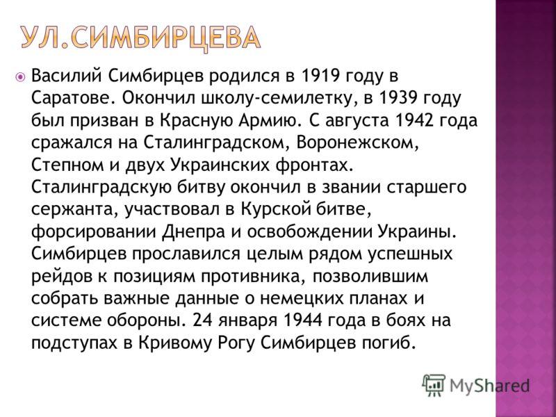 Василий Симбирцев родился в 1919 году в Саратове. Окончил школу-семилетку, в 1939 году был призван в Красную Армию. С августа 1942 года сражался на Сталинградском, Воронежском, Степном и двух Украинских фронтах. Сталинградскую битву окончил в звании