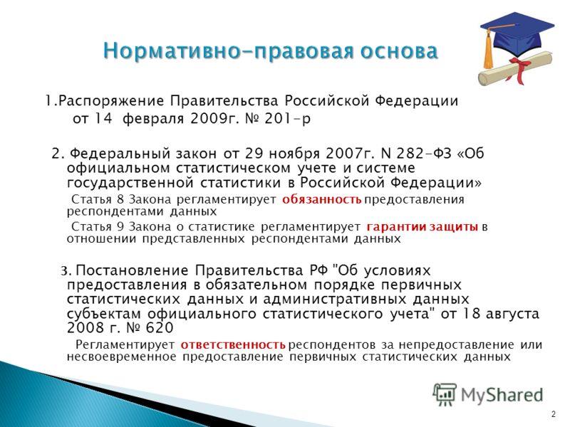 1.Распоряжение Правительства Российской Федерации от 14 февраля 2009г. 201-р 2. Федеральный закон от 29 ноября 2007г. N 282-ФЗ «Об официальном статистическом учете и системе государственной статистики в Российской Федерации» Статья 8 Закона регламент