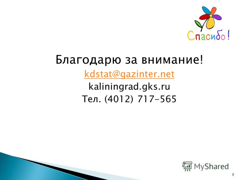 8 Благодарю за внимание! kdstat@gazinter.net kaliningrad.gks.ru Тел. (4012) 717-565