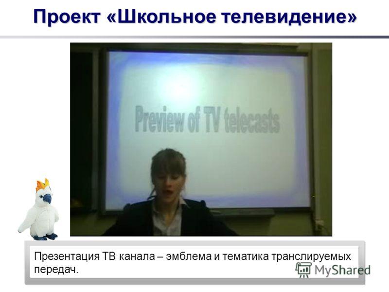 Проект «Школьное телевидение» Презентация ТВ канала – эмблема и тематика транслируемых передач.