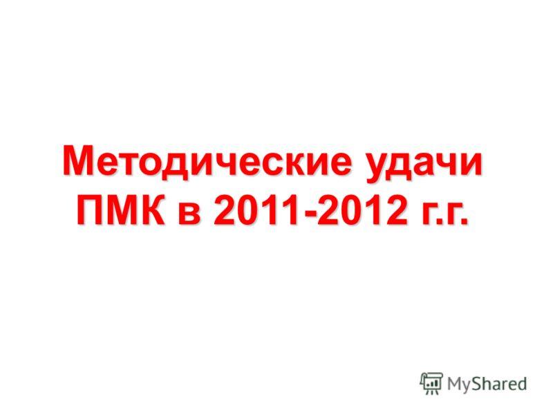 Методические удачи ПМК в 2011-2012 г.г.