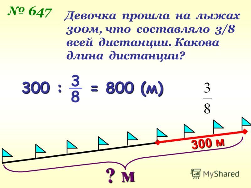 1) 30:2*3=45 2) 45 - 30=15 30 2 3 3 2 45 Понял! Чтобы найти число по данному значению его дроби, надо это значение разделить на дробь.