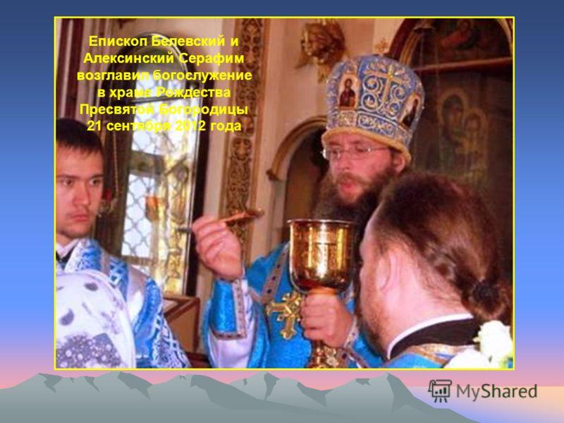 Епископ Белевский и Алексинский Серафим возглавил богослужение в храме Рождества Пресвятой Богородицы 21 сентября 2012 года