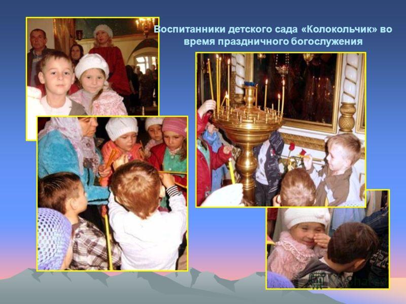 Воспитанники детского сада «Колокольчик» во время праздничного богослужения