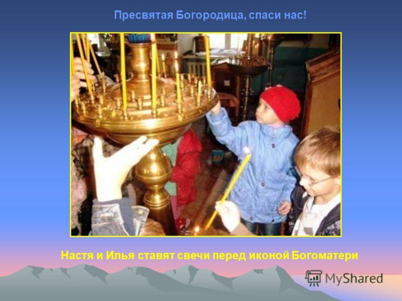 Настя и Илья ставят свечи перед иконой Богоматери Пресвятая Богородица, спаси нас!