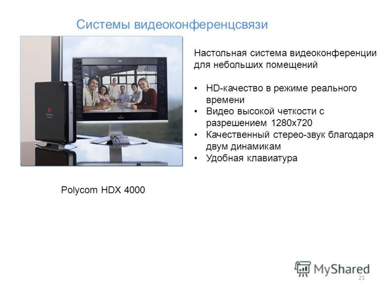 21 Системы видеоконференцсвязи Polycom HDX 4000 Настольная система видеоконференции для небольших помещений HD-качество в режиме реального времени Видео высокой четкости с разрешением 1280х720 Качественный стерео-звук благодаря двум динамикам Удобная