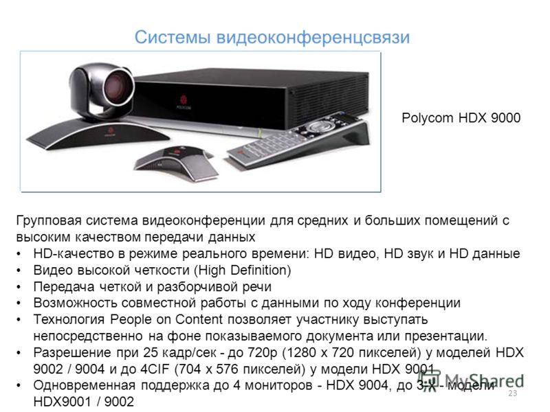 23 Групповая система видеоконференции для средних и больших помещений с высоким качеством передачи данных HD-качество в режиме реального времени: HD видео, HD звук и HD данные Видео высокой четкости (High Definition) Передача четкой и разборчивой реч