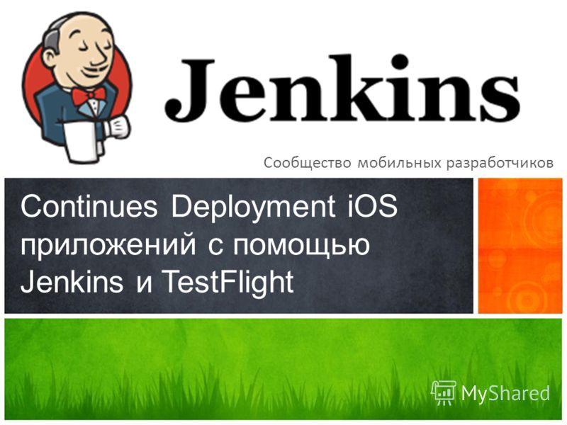 Continues Deployment iOS приложений с помощью Jenkins и TestFlight Сообщество мобильных разработчиков