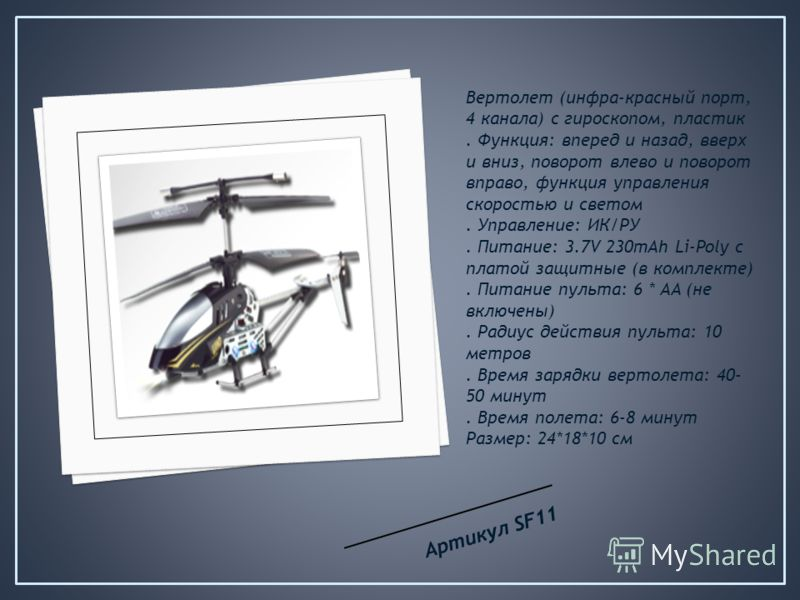 Вертолет (инфра-красный порт, 4 канала) с гироскопом, пластик. Функция: вперед и назад, вверх и вниз, поворот влево и поворот вправо, функция управления скоростью и светом. Управление: ИК/РУ. Питание: 3.7V 230mAh Li-Poly с платой защитные (в комплект