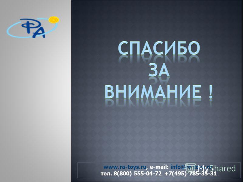 www.ra-toys.ru, e-mail: info@ra-toys.ru, тел. 8(800) 555-04-72 +7(495) 785-35-31