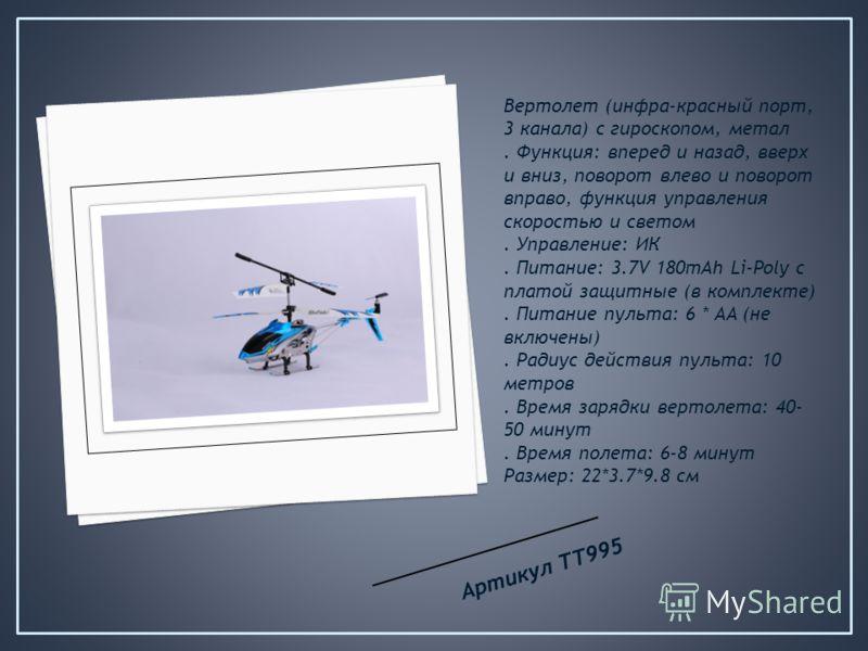 Вертолет (инфра-красный порт, 3 канала) с гироскопом, метал. Функция: вперед и назад, вверх и вниз, поворот влево и поворот вправо, функция управления скоростью и светом. Управление: ИК. Питание: 3.7V 180mAh Li-Poly с платой защитные (в комплекте). П