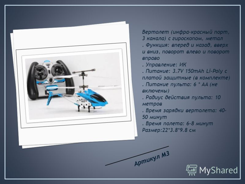Вертолет (инфра-красный порт, 3 канала) с гироскопом, метал. Функция: вперед и назад, вверх и вниз, поворот влево и поворот вправо. Управление: ИК. Питание: 3.7V 150mAh Li-Poly с платой защитные (в комплекте). Питание пульта: 6 * AA (не включены). Ра