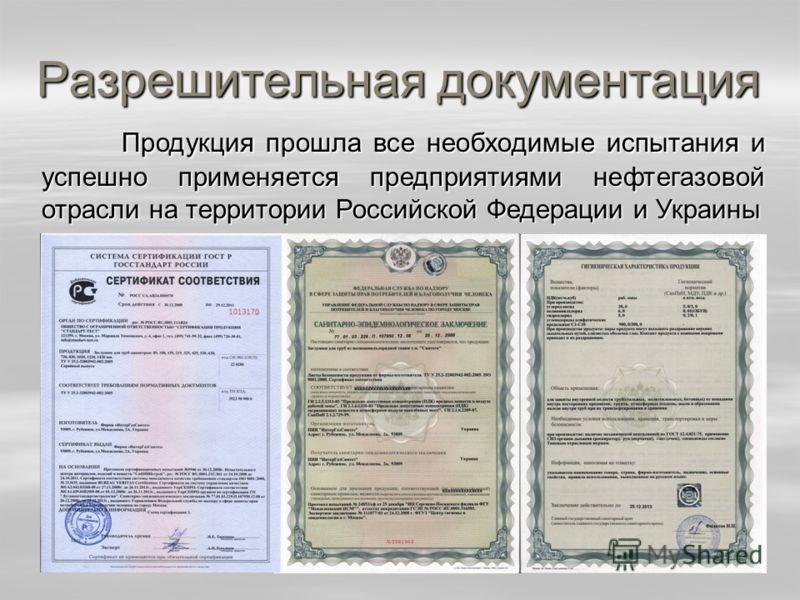 Разрешительная документация Продукция прошла все необходимые испытания и успешно применяется предприятиями нефтегазовой отрасли на территории Российской Федерации и Украины