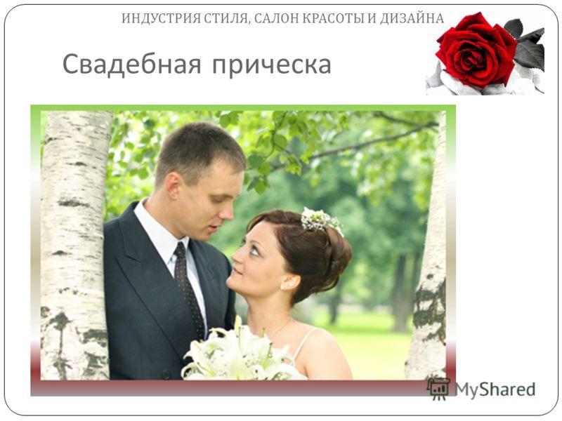 Свадебная прическа ИНДУСТРИЯ СТИЛЯ, САЛОН КРАСОТЫ И ДИЗАЙНА