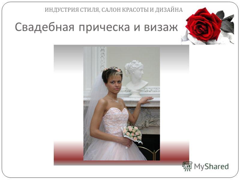 Свадебная прическа и визаж ИНДУСТРИЯ СТИЛЯ, САЛОН КРАСОТЫ И ДИЗАЙНА