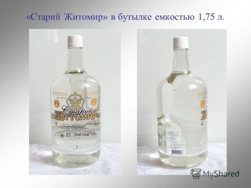 «Старий Житомир» в бутылке емкостью 1,75 л.