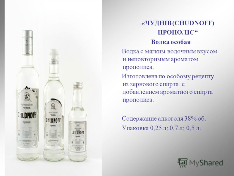 «ЧУДНІВ (CHUDNOFF) ПРОПОЛІС Водка особая Водка с мягким водочным вкусом и неповторимым ароматом прополиса. Изготовлена по особому рецепту из зернового спирта с добавлением ароматного спирта прополиса. Содержание алкоголя 38% об. Упаковка 0,25 л; 0,7