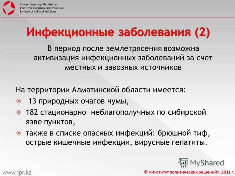 В период после землетрясения возможна активизация инфекционных заболеваний за счет местных и завозных источников На территории Алматинской области имеется: 13 природных очагов чумы, 182 стационарно неблагополучных по сибирской язве пунктов, также в с
