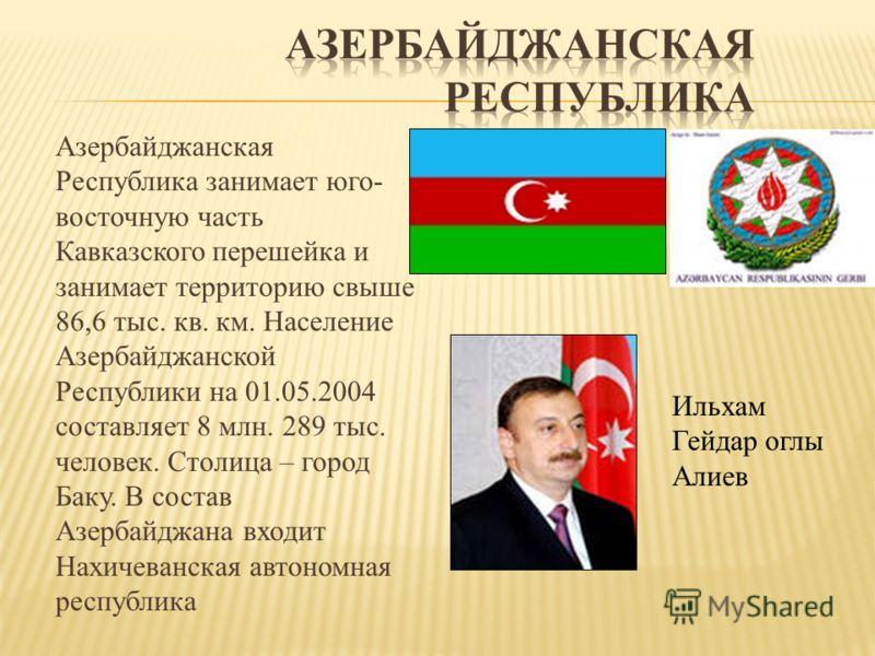 Азербайджанская Республика занимает юго- восточную часть Кавказского перешейка и занимает территорию свыше 86,6 тыс. кв. км. Население Азербайджанской Республики на 01.05.2004 составляет 8 млн. 289 тыс. человек. Столица – город Баку. В состав Азербай